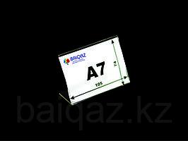 Кувертки L-образные А7