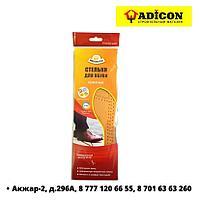 Стельки для обуви (кожаные) PREGRADA GL-001 коричневый 34-45шт.