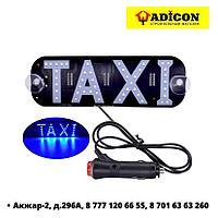 Такси салон