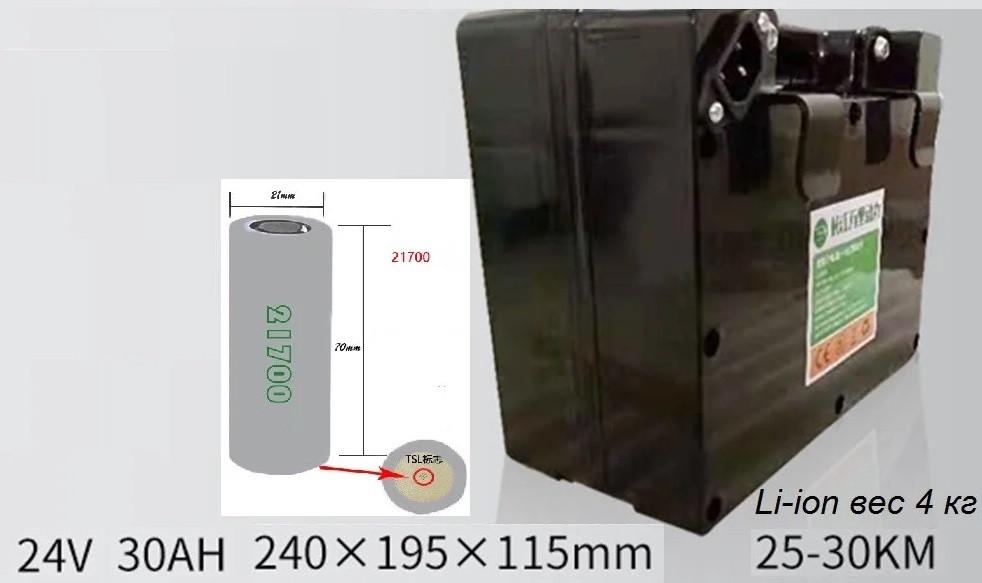 Аккумуляторы для инвалидных колясок 24v 26,4 A/H Li-ion.+ зарядное 24v. Вес 4 кг.