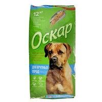 Сухой корм 'Оскар' для собак крупных пород, 12 кг