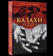 Казахи между революцией и голодом. Султан Акимбеков