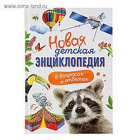 «Новая детская энциклопедия в вопросах и ответах»