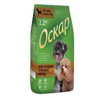 Сухой корм 'Оскар' для собак средних и малых пород, 2,2 кг