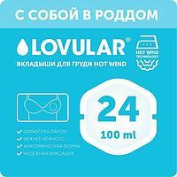 Вкладыши для груди «Lovular» Hot Wind, 24 шт/уп