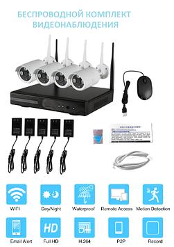Беспроводной комплект IP видеонаблюдения HD NVR KIT  4 камеры