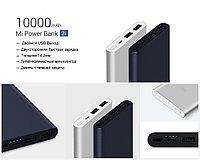 Внешний аккумулятор PowerBank + быстрая зарядка + 2USB, MI POWER BANK 2I 10000MAH