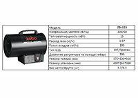 Magnetta, ZB-G15T, Газовый нагреватель, 7-15 кВт