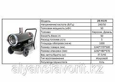 Magnetta, ZB-H170, Дизельный нагреватель непрямого действия, 50 кВт