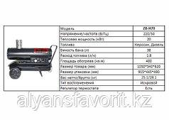 Magnetta, ZB-H70, Дизельный нагреватель непрямого действия, 20 кВт
