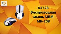 Мышь Беспроводная MRM MR-208
