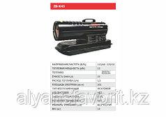 Magnetta, ZB-K45, Дизельный нагреватель прямого действия, 13 кВт
