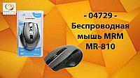 Мышь Беспроводная MRM MR-810