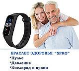 Умный браслет здоровья M5 Pro. Давления, пульс, кислород в крови, шаги, часы., фото 3