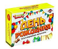 Настольная игра Лас Играс Веселый тамада. День Рождения, фанты и игры