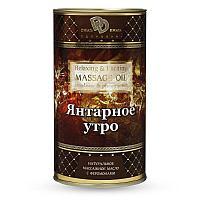Массажное масло «ЯНТАРНОЕ УТРО» 50 мл.