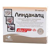 Линдакалц капсулы №30 хелатный кальций и витамин Д3