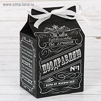 Упаковка для кондитерских изделий «Лучшему тебе», 8 × 10 × 16 см