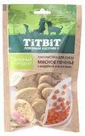 1460 Тит бит, Печенье мясное с индейкой и морковью, для собак