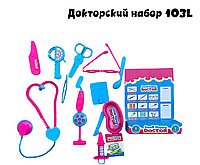 Докторский набор 103