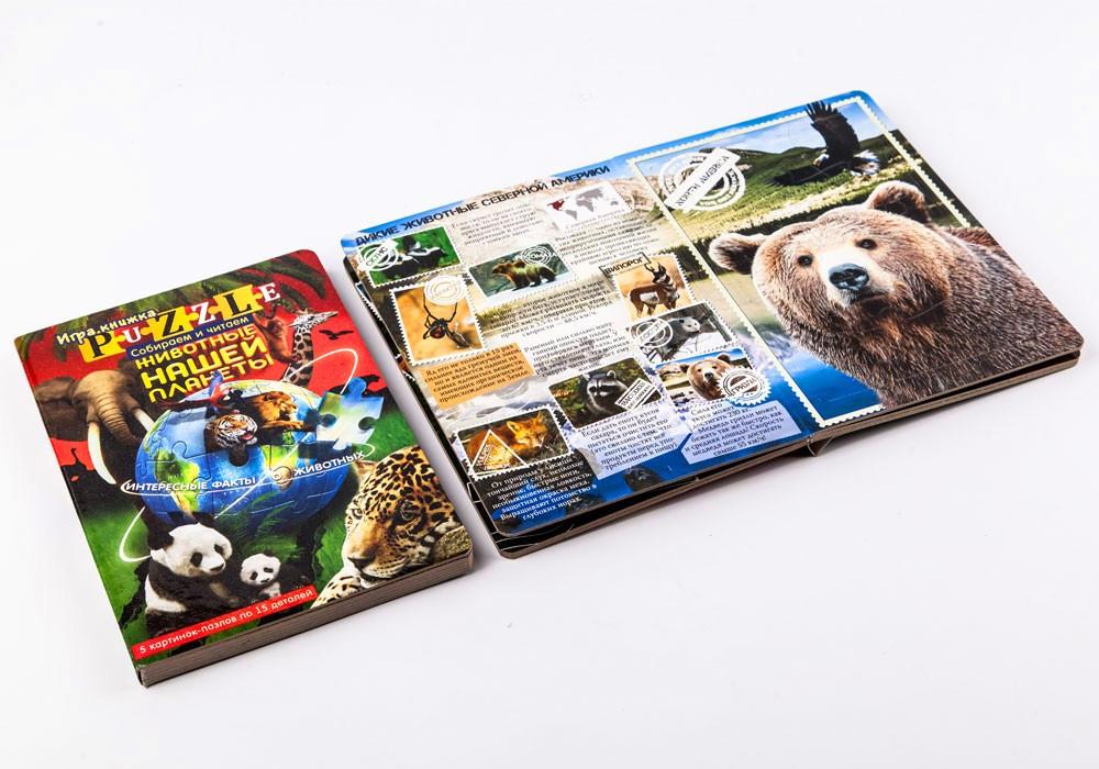 """Книга-пазл """"Животные нашей планеты"""""""
