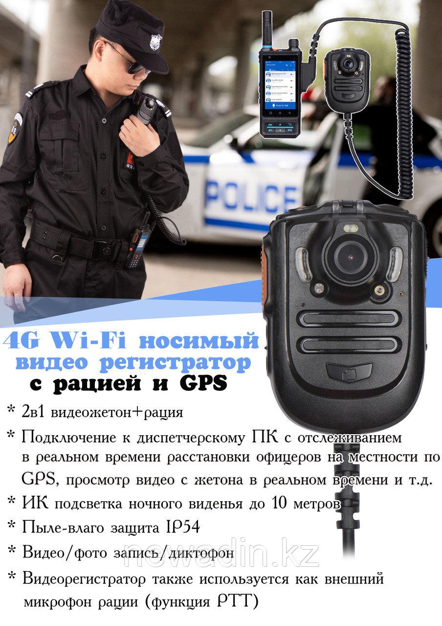 Носимый видеорегистратор 4G+WiFi+GPS+PTT (рация)