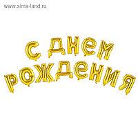 """Шар фольгированный """"С днем рождения"""" 16"""", прописные буквы, цвет золотой"""