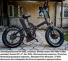 "Электровел. 48v 750w*2 (два мотора ),пиковая мощность 2700w, аккум. Li-ion 48v 17 A/H .FAT BIKE.20"""