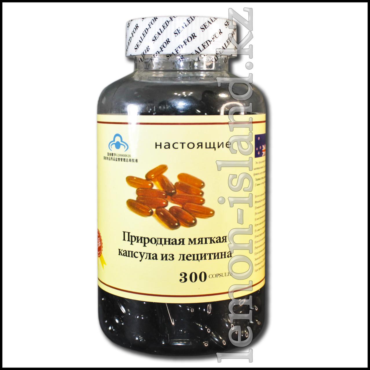 Лецитин в капсулах (300 капсул).
