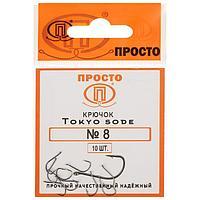 Крючки Tokyo sode №8, 10 шт. в упаковке