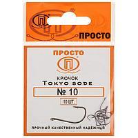 Крючки Tokyo sode №10, 10 шт. в упаковке