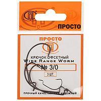 Крючки офсетные Wide range worm №3/0, 3 шт. в упаковке
