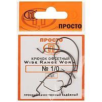 Крючки офсетные Wide range worm №1/0, 4 шт. в упаковке