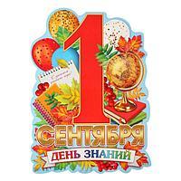 "Плакат ""1 Сентября"" тетради, глобус, А2"