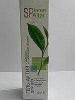 Planet SPA Altai Гель для век с кофеином и гиалуроновой кислотой