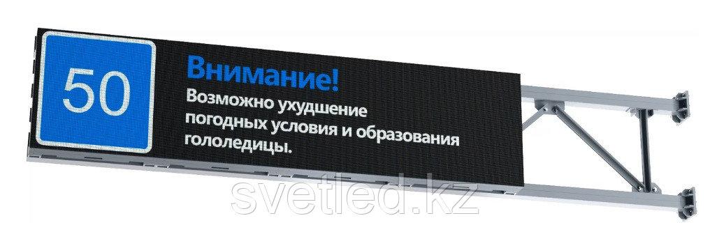 Светодиодное дорожное табло переменной информации