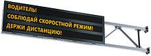 Монохромное дорожное табло переменной информации
