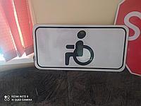Дорожный Знак 7.17 (Инвалиды)