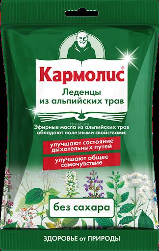 Кармолис леденцы (без сахара) 75г