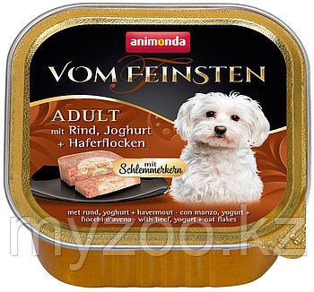 Консервы Vom Feinsten Adult с говядиной, йогуртом и овсяными хлопьями для собак, 150 гр