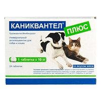 Каниквантел плюс антигельминтный препарат для кошек и собак Цена указана за 1 таблетку