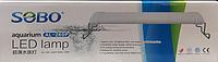 Sobo AL-260P лампа для аквариума белая с креплениями