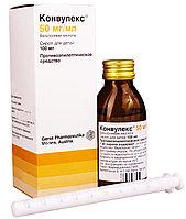 Конвулекс 50 мг\мл 100мл сироп детс.