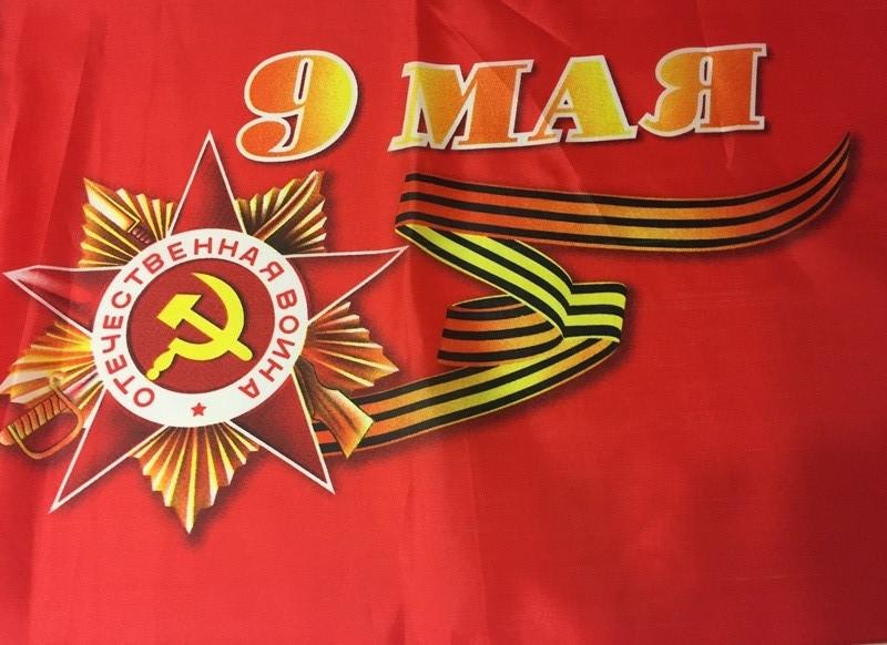 Флаги на 9 мая