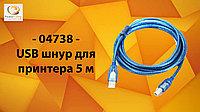 Кабель для принтера, HP, USB 2.0 A-B, 5м Синий