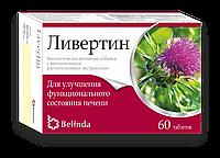 Ливертин таблетки №60 для восстановления печени