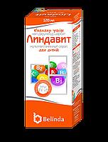 Линдавит сироп 120мл витаминный для детей