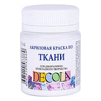 Краска по ткани Decola 50мл (белая)