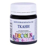 Краска по ткани Decola 50мл (черная)