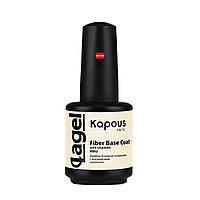 Файбер базовое покрытие с витаминами молочное Kapous «Fiber Base Coat with vitamins Milky», 15 мл
